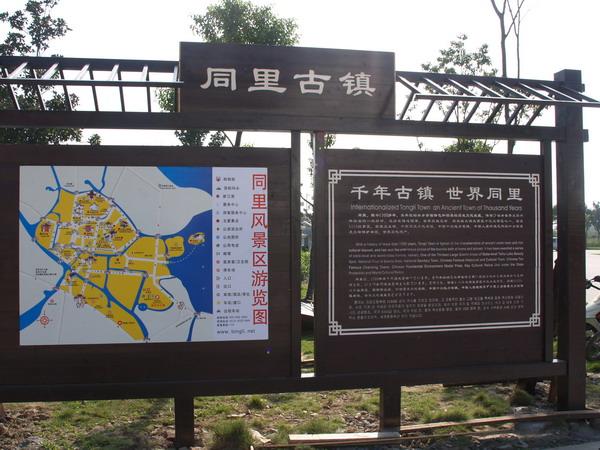 """同里景区以5a级""""高标准""""迎黄金周""""高客流""""图片"""
